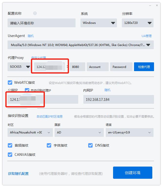 候鸟浏览器webrtc配置