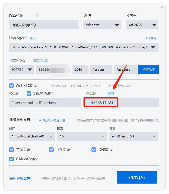 候鸟浏览器随机内网IP地址